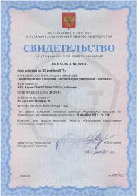 Свидетельство об утверждении типа средств измерений на приборы серии ТОПОГАЗ.01